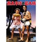 南太平洋の若大将 【DVD】