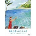 神秘と癒しのハワイ島 根本はるみ アロハとマナを求めて 【DVD】