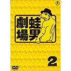 時事風刺アニメ 蛙男劇場2  DVD