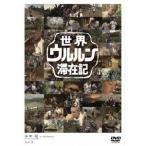 世界ウルルン滞在記 Vol.3 玉木宏 【DVD】
