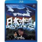 「日本沈没 【Blu-ray】」の画像