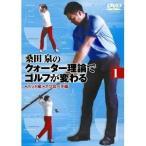 桑田泉のクォーター理論でゴルフが変わる VOL.1 【DVD】
