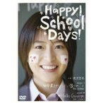 Happy!School Days! 【DVD】