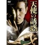 天使の誘惑 DVD-BOX1 【DVD】