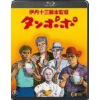 タンポポ 【Blu-ray】