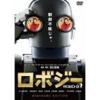 ロボジー スタンダード・エディション 【DVD】