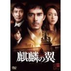 麒麟の翼〜劇場版・新参者〜 【DVD】