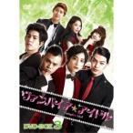 ヴァンパイア☆アイドル DVD-BOX3 【DVD】