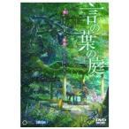 劇場アニメーション 言の葉の庭 【DVD】