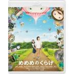めめめのくらげ スタンダード・エディション 【Blu-ray】