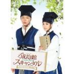 トキメキ☆成均館スキャンダル<ディレクターズカット版> スペシャルプライス DVD-BOX1 【DVD】