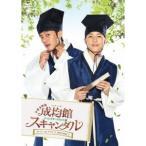 トキメキ☆成均館スキャンダル<ディレクターズカット版> スペシャルプライス DVD-BOX2 【DVD】