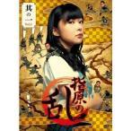 指原の乱 vol.1 DVD 2枚組