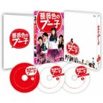 薔薇色のブー子 スペシャルBlu-ray BOX 【Blu-ray】