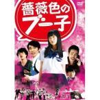 薔薇色のブー子 スタンダードエディション 【DVD】