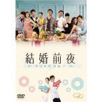 結婚前夜〜マリッジ・ブルー〜 【DVD】
