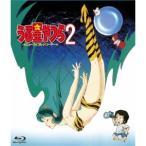 うる星やつら2 ビューティフル・ドリーマー 【Blu-ray】