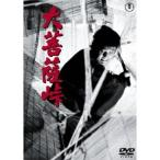 大菩薩峠 【DVD】