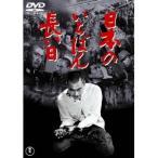 日本のいちばん長い日 【DVD】