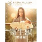寄生獣 完結編 豪華版 【Blu-ray】