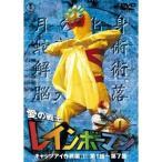 愛の戦士レインボーマンVOL.1 【DVD】