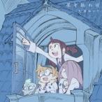 大原ゆい子/星を辿れば《アニメ盤》 【CD+DVD】