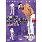 桑田泉のクォーター理論でゴルフが変わる VOL.5 技術編 『ショートゲーム』 【DVD】