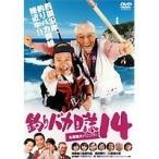 釣りバカ日誌14 〜お遍路大パニック!〜 【DVD】