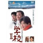 「学校2 【DVD】」の画像