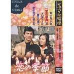 恋の季節 【DVD】