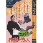 コント55号と水前寺清子の神様の恋人 【DVD】