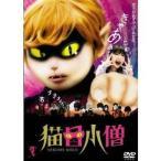 猫目小僧 【DVD】