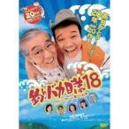 釣りバカ日誌 18 ハマちゃんスーさん瀬戸の約束 【DVD】
