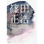 篠田正浩監督作品セレクション DVD-BOX 【DVD】