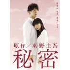 秘密 DVD-BOX 【DVD】