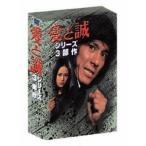 愛と誠 シリーズ3部作 【あの頃映画 松竹DVDコレクション】 【DVD】