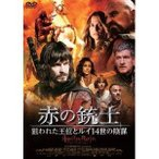 赤の銃士 狙われた王位とルイ14世の陰謀 【DVD】