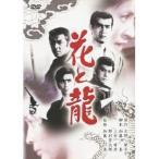 花と龍 【あの頃映画 松竹DVDコレクション】 【DVD】