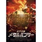 装甲兵機 メタルハンター 【DVD】