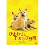 ひまわりと子犬の7日間 【DVD】