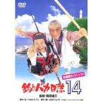 釣りバカ日誌14 お遍路大パニック! 【DVD】