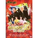 釣りバカ日誌20 ファイナル 【DVD】