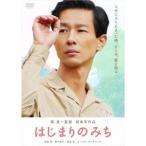 はじまりのみち 【DVD】
