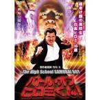 バトル・オブ・ヒロミくん! The High School SAMURAI BOY 【DVD】