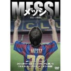 MESSI/メッシ-頂点への軌跡- 【DVD】