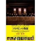 ソロモンの偽証 前篇・事件 【DVD】
