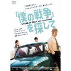 「僕の戦争」を探して 【DVD】