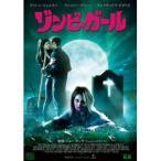 ゾンビ・ガール 【DVD】