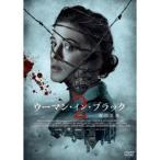 ウーマン・イン・ブラック2 死の天使 【DVD】