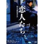 恋人たち 【DVD】